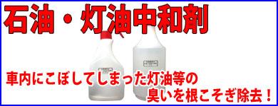 灯油・石油臭中和剤