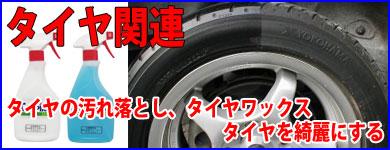 タイヤ関連